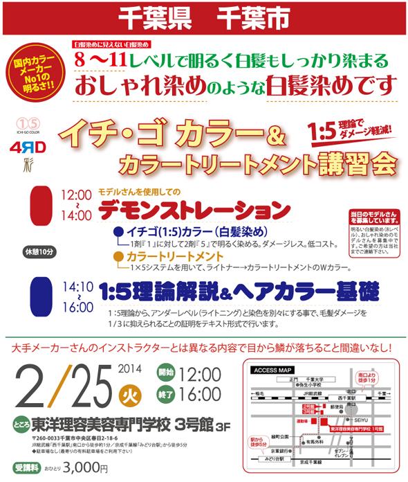 0225chiba.jpg