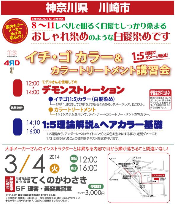 0304kanagawa.jpg