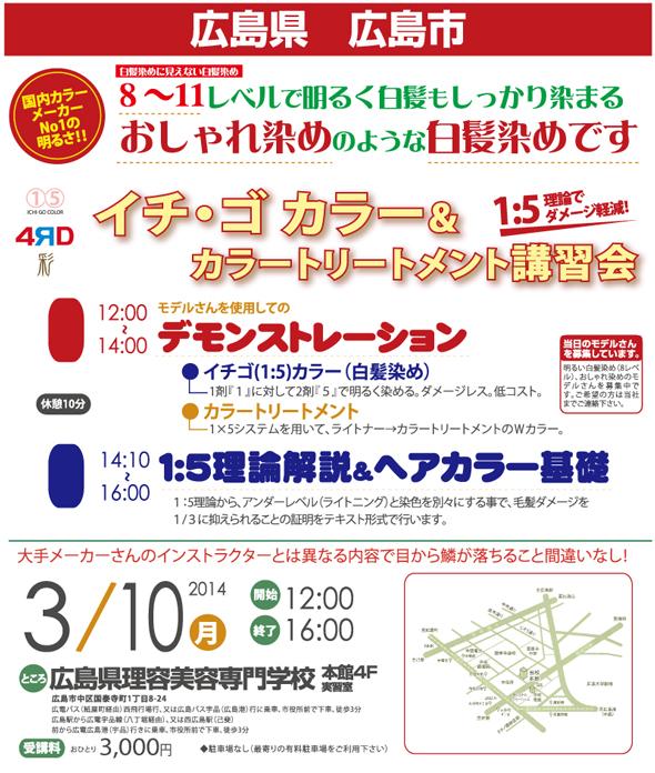 0310hiroshima.jpg