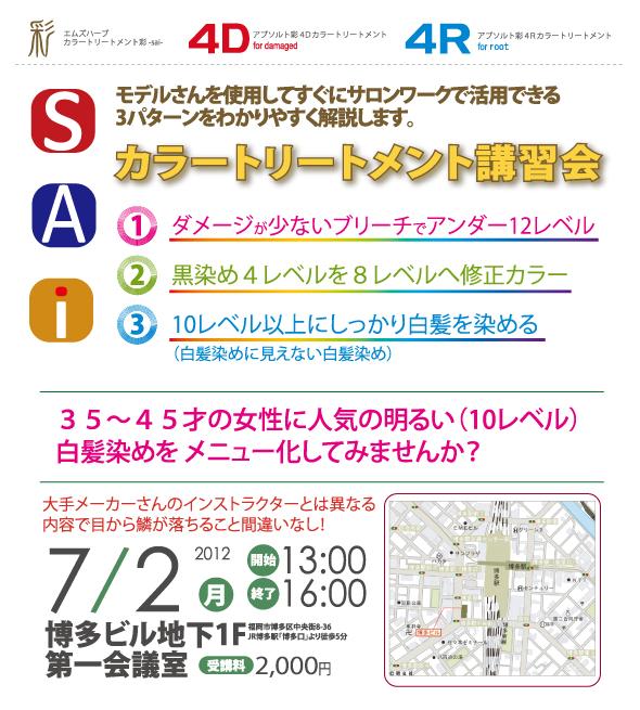 20120702hakata.jpg