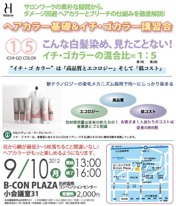 20120910beppu2.jpg