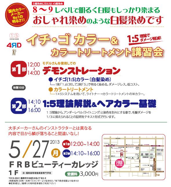 20130527fukuoka.jpg