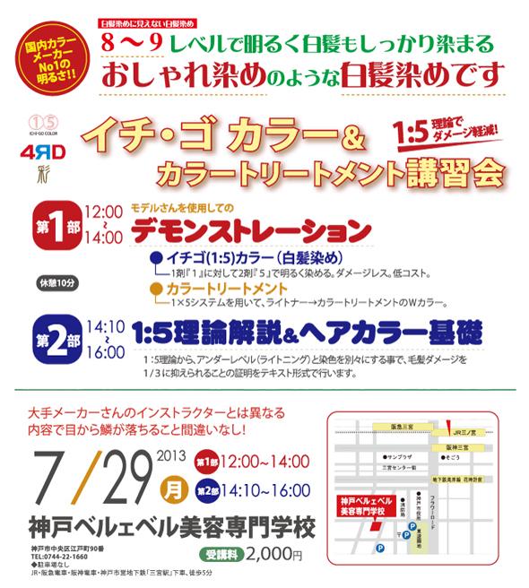 20130729kobe.jpg