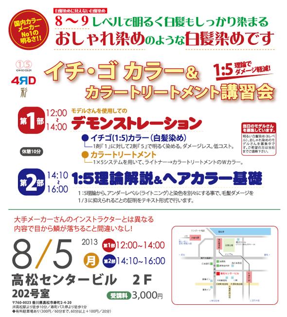 20130805takamatsu.jpg