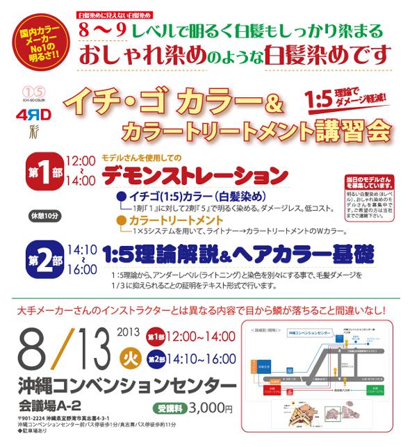 20130813okinawa.jpg