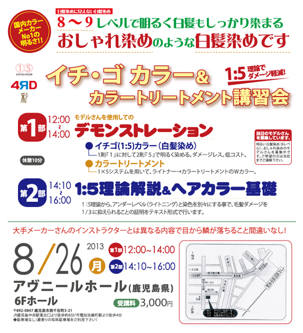 20130826kagoshima.jpg