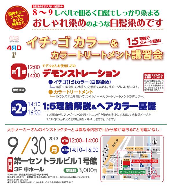20130930okayama.jpg
