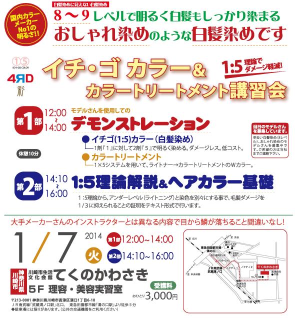 20140107kawasaki.jpg