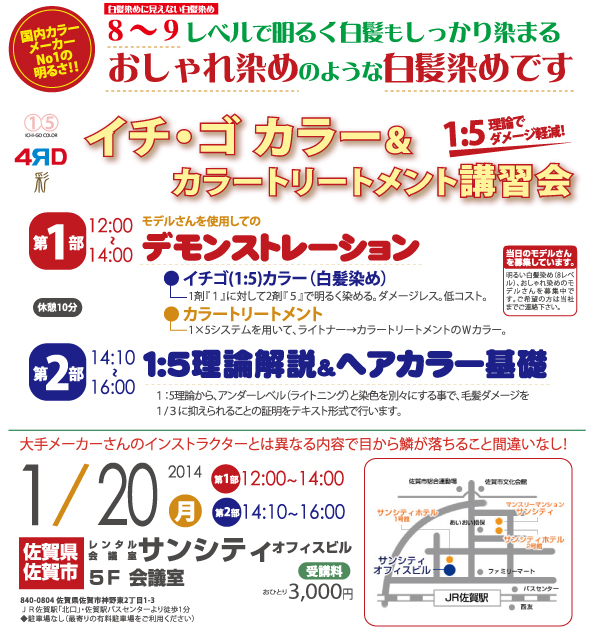 20140120saga.jpg