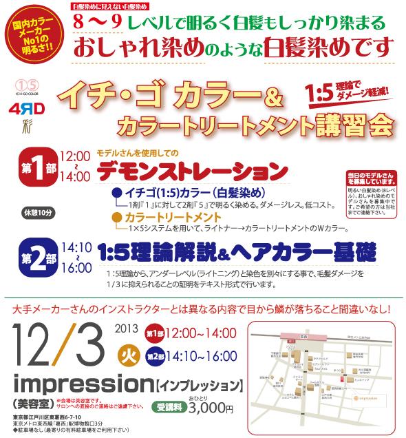 ichigo20131203.jpg