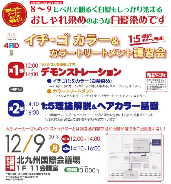 ichigo20131209.jpg